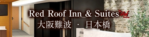 Red Roof Inn & Suites 大阪 難波日本橋
